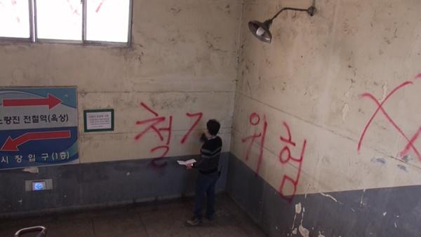 누군가가 벽에 래커 칠을 하고 있다. (사진 : 칼라TV)