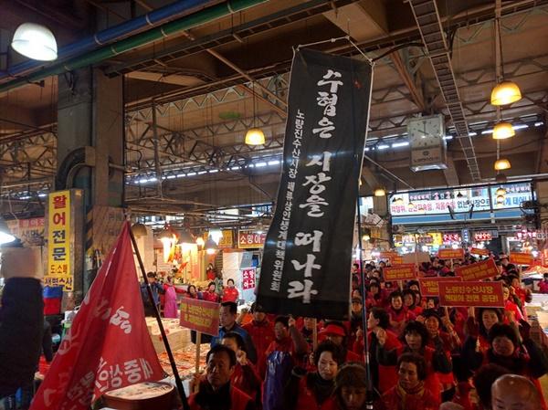 수산시장 내에서 집회를 열고 있는 상인들. (사진 : 노량진수산시장 현대화비상대책총연합회)