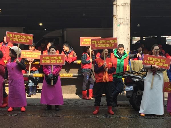 집회를 열고 있는 수산시장 상인들.