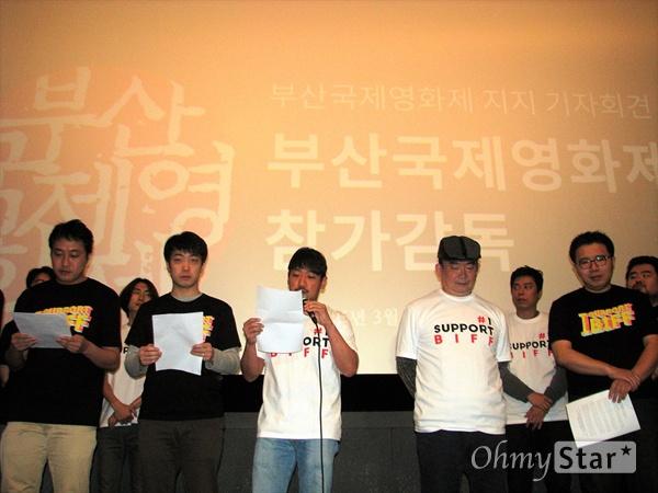 24일 오후 서울아트시네마에서 부산국제영화제 참가 감독들이 기자회견문을 낭독하고 있다.