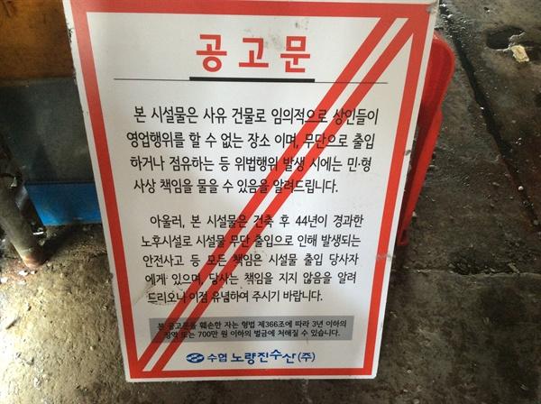 수협 측이 노량진 수산시장에 게시한 공고문. 상인들이 직접 공고문을 떼어 냈다.