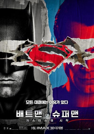 영화 <배트맨 대 슈퍼맨: 저스티스의 시작>의 포스터.