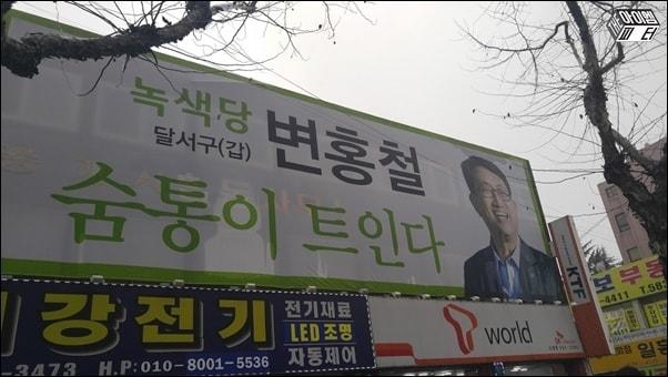 대구 달서구갑에 출마한 녹색당 변홍철 후보 현수막