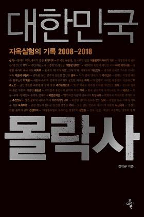 <대한민국 몰락사> 표지