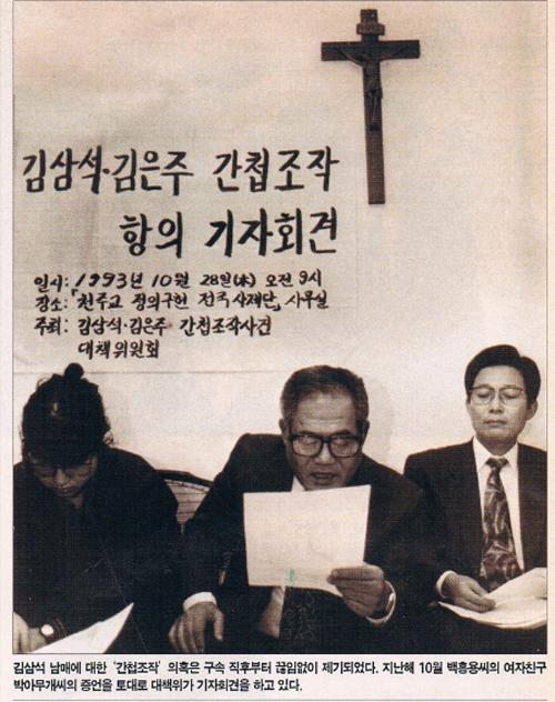 <한겨레21> 1994년 11월 17일자 이미지 캡쳐