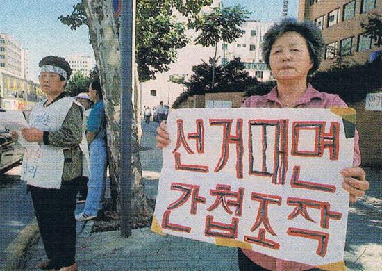 92년 10월 민가협 회원들이 안기부 앞에서 항의하고 있는 장면     ⓒ  <한겨레21> 1994년 11월 17일자 이미지 캡쳐