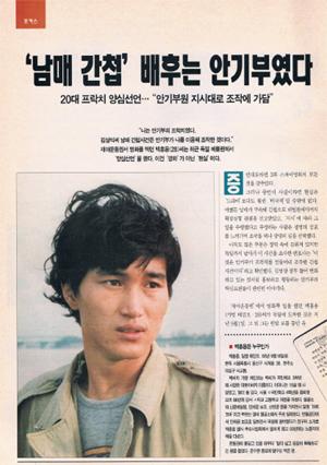 ▲<한겨레21> 1994년 11월 17일자 이미지 캡쳐