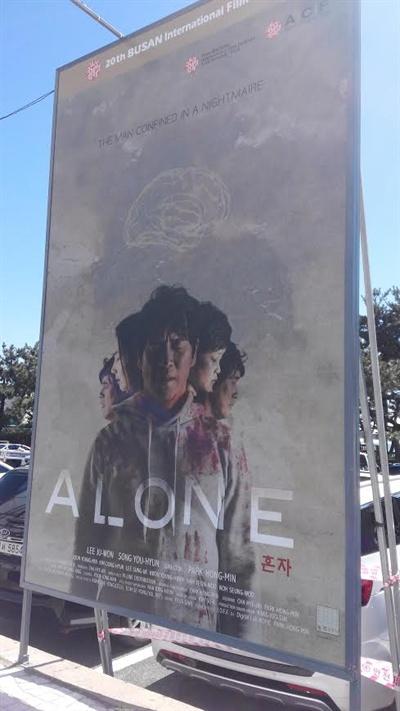 해운대 해변가에 걸렸던 영화 <혼자>의 포스터. 지난 2015년 제20회 부산국제영화제 초청 당시 찍은 사진.