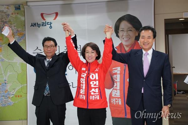 이인선 새누리당 국회의원 후보(대구 수성을)가 김창은, 이동희 대구시의회 의원과 함께 손을 들어 인사를 하고 있다.