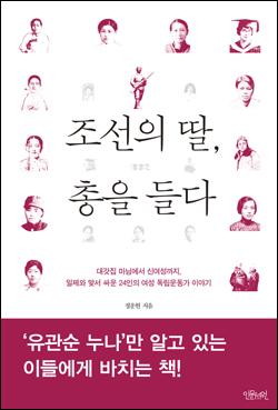 독립 운동 책
