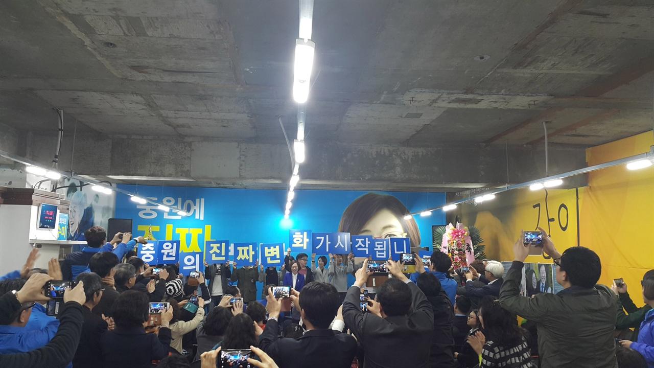 성남 중원 은수미 후보 개소식에 참석한 시민들