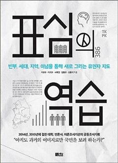 <표심의 역습>, 책표지