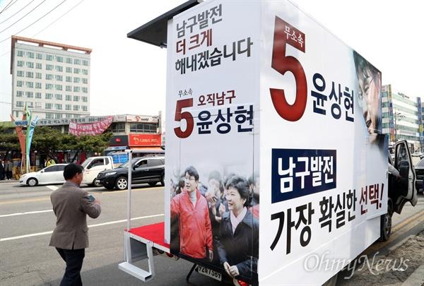 무소속 윤상현 후보 차량에 박근혜 대통령 사진이... 20대 총선 공식 선거운동 첫날인 31일 인천 남구을에 출마한 윤상현 무소속 후보의 유세차량에 박근혜 대통령과 윤 후보가 함께 찍은 사진이 내걸려 있다.