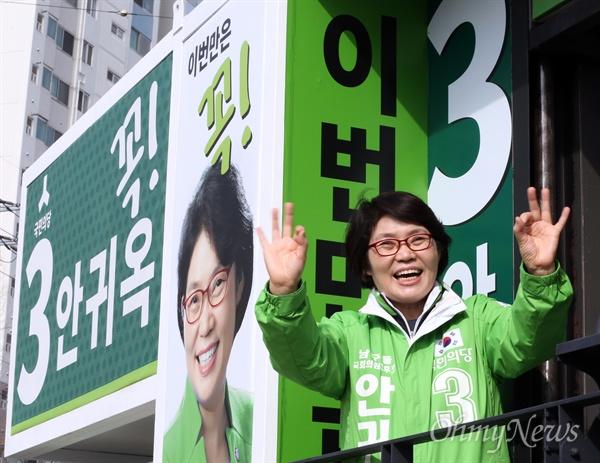 20대 총선에서 인천 남구을에 출마한 안귀옥 국민의당 후보가 31일 학익사거리에서 유세차량에 올라 거리를 지나는 시민들에게 인사하고 있다.