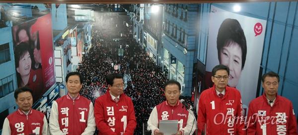 윤재옥 새누리당 대구시당 위원장 직무대행을 비롯한 대구지역 10명의 국회의원 후보들은 지난달 31일 기자회견을 갖고 유승민 의원을 비판했다.