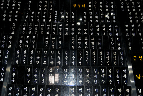 제주4.3평화공원 안에 봉안된 광령리 희생자들의 위패.