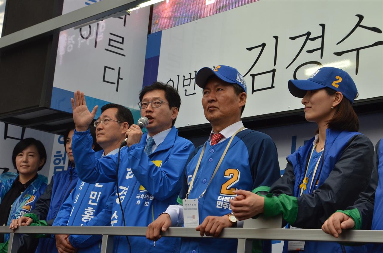 김해을 김경수 유세현장