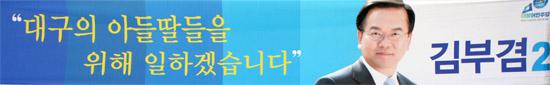 김부겸 (더불어 민주당)