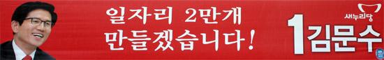 김문수 (새누리당)