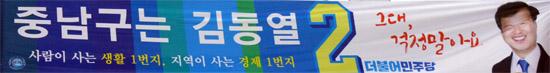 김동열 (더불어민주당)