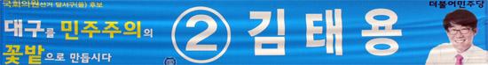 김태용 (더불어민주당)