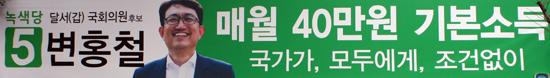 변홍철 (녹색당)