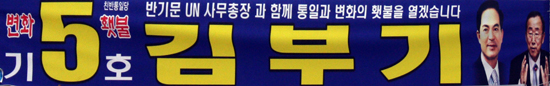 김부기 (친반통일당)