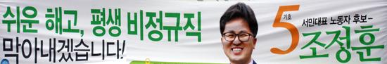조정훈 (무소속)