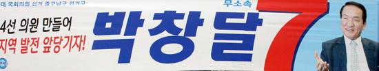 박창달 (무소속)
