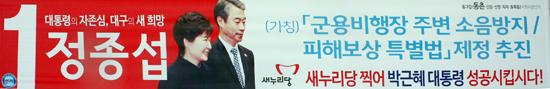 정종섭 (새누리당)