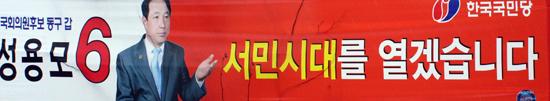 성용모 (한국국민당)