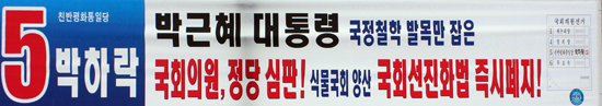 박하락 (친반평화통일당)