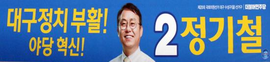 정기철 (더불어민주당)