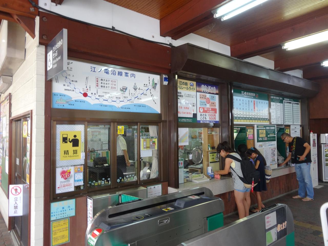관광객들이 찾는 에노시마역의 개찰구.