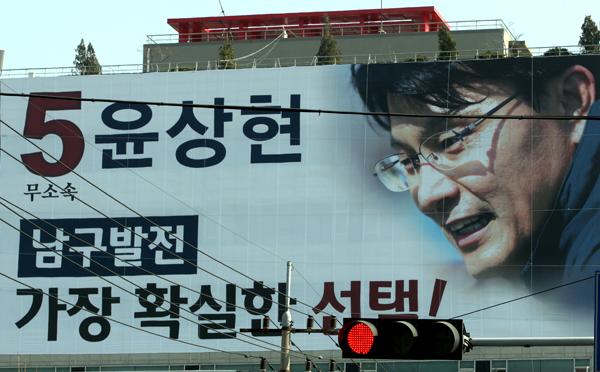 취중 막말 파문으로 정치적 위기를 맞은 윤상현 의원. 그는 무소속으로 출마했음에도 불구하고 박근혜 마케팅을 통해 국회 재 진입을 시도 중이다.