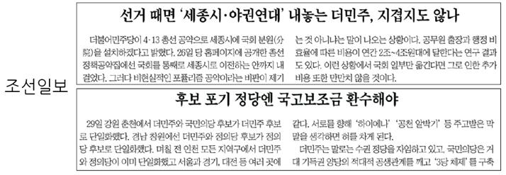 조선일보 관련 보도 갈무리