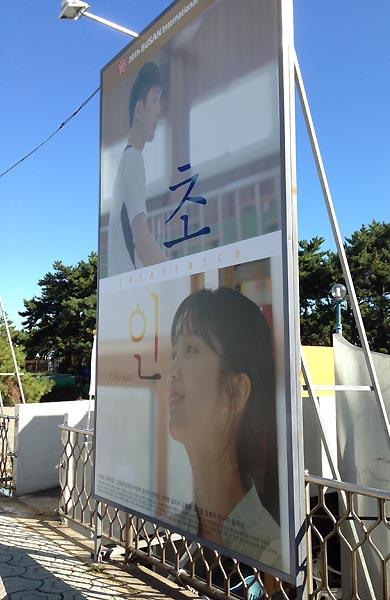 영화 <초인>의 대형 포스터가 걸렸던 부산 해운대 해변. 2015년 당시 모습.