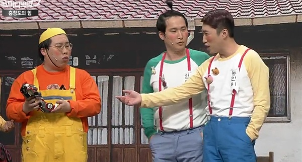 <코미디빅리그>충청도의 힘 코너