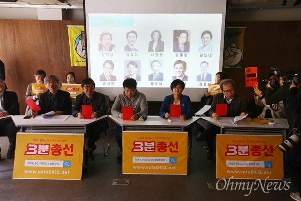 2016총선네트워크 대표자들이 6일 오전 11시께 서울 종로구 통인동 참여연대에서 기자회견을 열고 온·오프라인 투표로 뽑힌 최종 낙선 후보 'Worst(워스트) 10 후보'를 발표하고 있다.