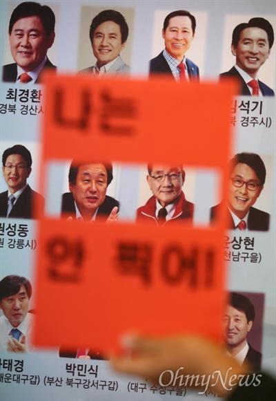 '이 후보들 나는 안찍어' 2016총선네트워크 대표자들이 6일 오전 11시께 서울 종로구 통인동 참여연대에서 기자회견을 열고 온·오프라인 투표로 뽑힌 최종 낙선 후보 'Worst(워스트) 10 후보'를 발표하고 있다.