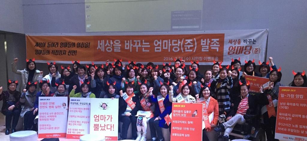 뿔난 엄마들. 지난달 2월 27일 민주연합당 창당 대회 때 엄마당 220명이 발기인대회를 가졌다.