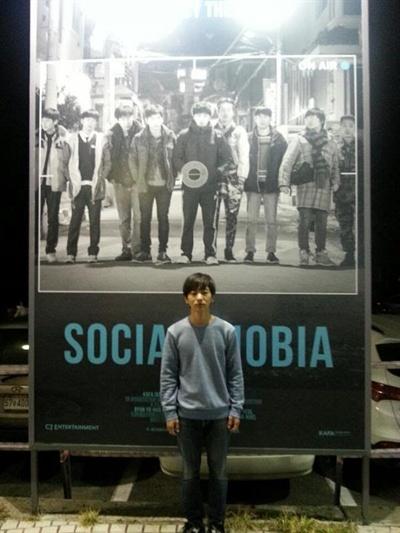영화 <소셜포비아>의 포스터가 걸렸던 부산 해운대. 주연을 맡은 이주승 배우가 서있다.