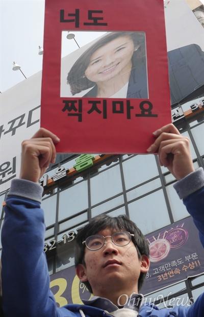 2016총선시민네트워크는 10일 오전 서울 동작을에 출마한 나경원 새누리당 후보 사무실 앞에서 낙선호소 기자회견을 열고 '나는 안찍어' 퍼포먼스를 진행했다.