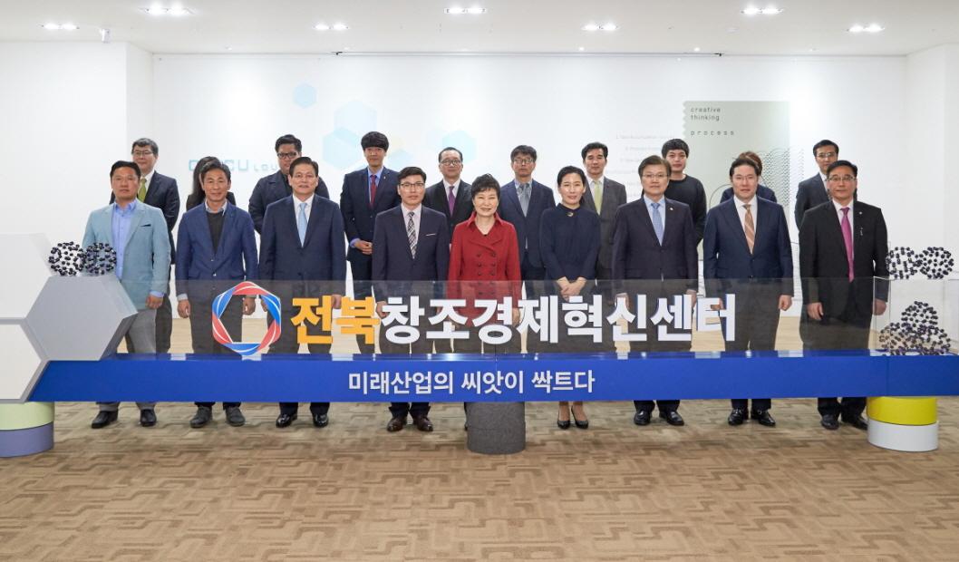 박근혜 대통령이 8일 오후 전북 전주시 전북 창조경제혁신센터를 방문, 기념촬영을 하고 있다.