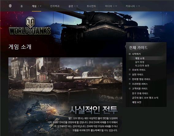 'Word of Tanks' 공식 홈페이지의 게임소개 화면