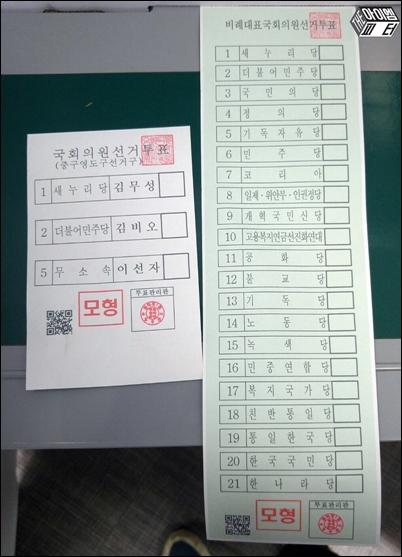 4.13 총선 모형 투표지