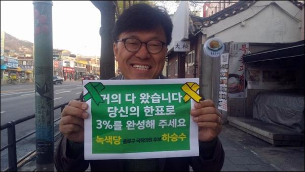 녹색당 하승수 후보가 정당 투표를 독려하고 있는 모습