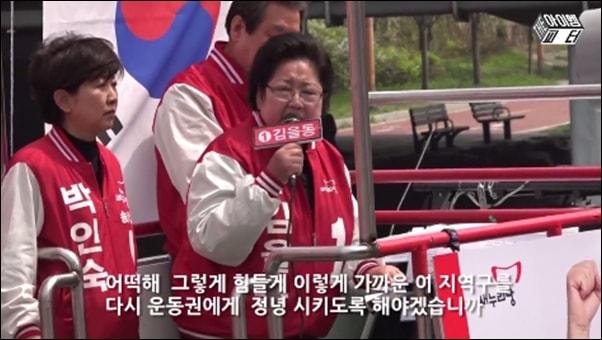 새누리당 김을동 후보는 선거 운동 기간 내내 태극기와 애국심을 앞세웠고, 야당 후보를 향해 운동권이라 부르며 비판했다.