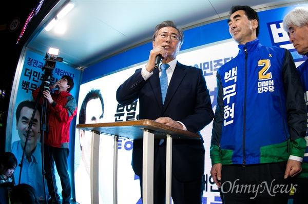 더불어민주당 문재인 전 대표가 11일 오후 전남 여수 부영3단지 사거리에서 여수을 백무현 후보 지지 유세를 하고 있다.