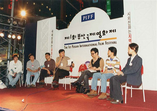 제1회 부산영화제 당시 사진.